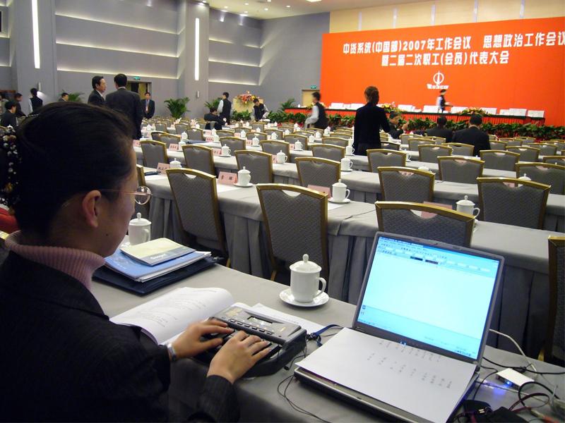上海世峰会